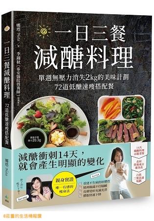 6月金石堂門市+網路書店 暢銷書排行榜 一日三餐減醣料理