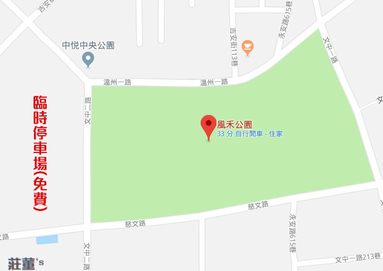 風禾公園 停車,風禾公園 停車場,文中二路上就有一塊超大空地的免費臨時停車場
