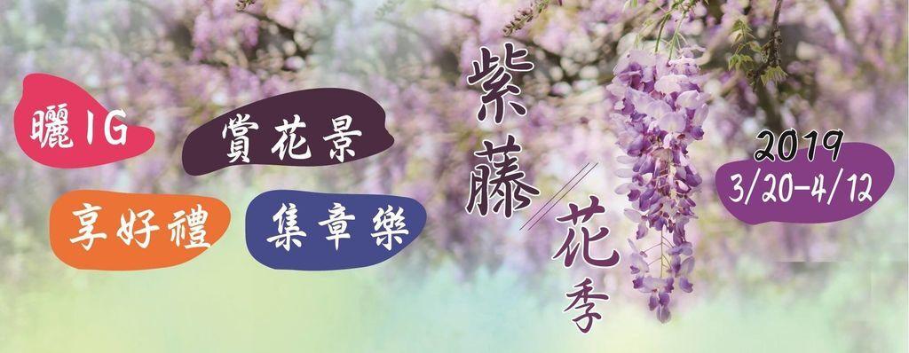 台北花卉村-紫藤花季2019(免費入園)
