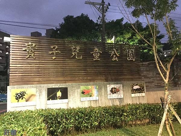 新北特色公園~【泰山公園】貴子兒童公園
