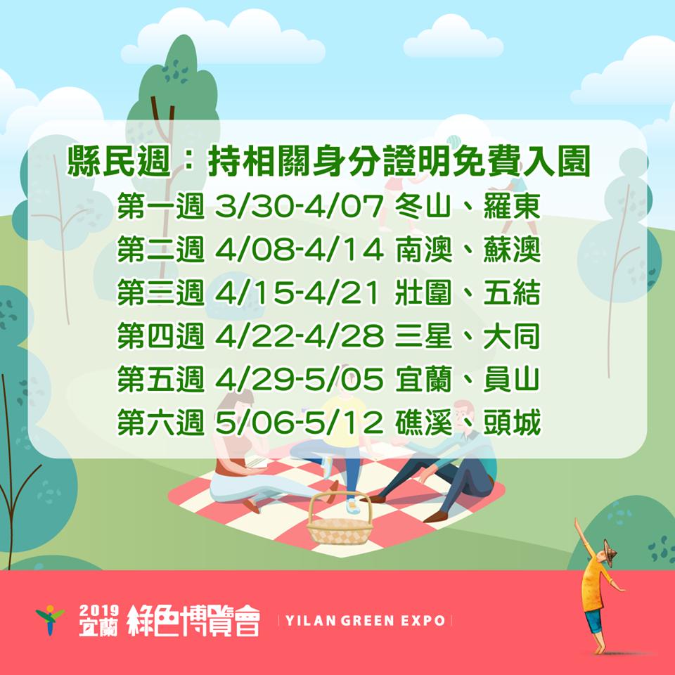 2019宜蘭綠色博覽會 推出「鄉鎮市免費週