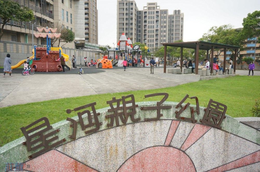 小孩放電時間~穿過文化二路,對面有個「星河親子公園」