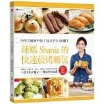 2019年(108)3月 博客來 暢銷書排行榜9:辣媽的快速晨烤麵包