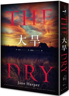 2019年(108)4/3 誠品 暢銷書排行榜3:大旱