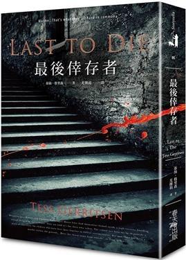2019年(108)4/3 誠品 暢銷書排行榜4:最後倖存者