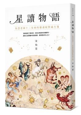 2019年(108)4/3 誠品 暢銷書排行榜7:星讀物語