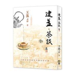 2019年(108)4/3 誠品 暢銷書排行榜10:建盞.茶談