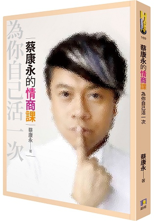2019年(108)3月金石堂 暢銷書排行榜3:蔡康永的情商課:為你自己活一次