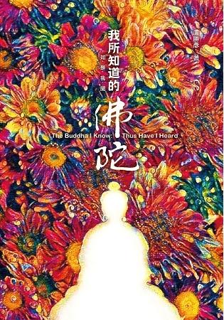2019年(108)3月金石堂 暢銷書排行榜4:我所知道的佛陀:如是我聞
