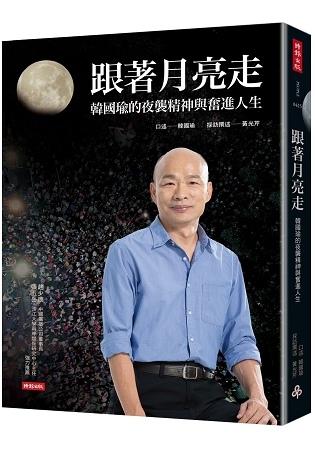 2019年(108)3月金石堂 暢銷書排行榜6:跟著月亮走:韓國瑜的夜襲精神與奮進人生