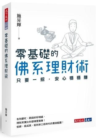 2019年(108)3月金石堂 暢銷書排行榜8:零基礎的佛系理財術:只要一招,安心穩穩賺