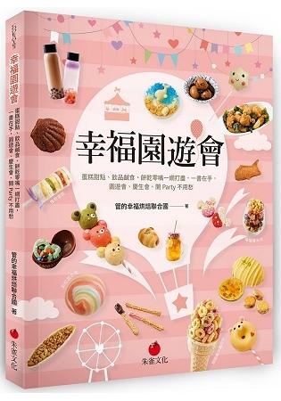 2019年(108)3月金石堂 暢銷書排行榜10:幸福園遊會