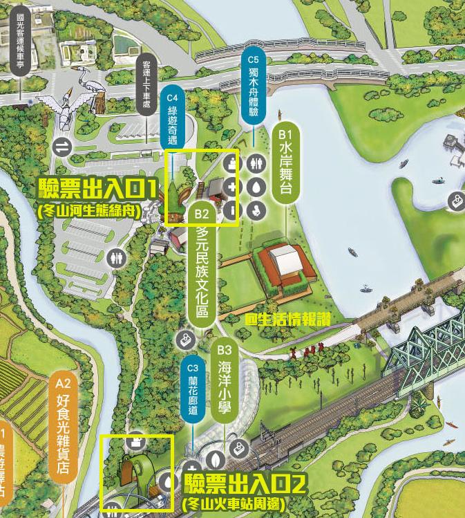 宜蘭綠色博覽會,有2個出入口,一個在冬山河生態綠舟、另一個是冬山火車站周邊
