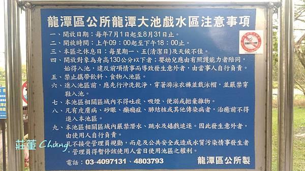 龍潭大池戲水玩水區 開放、注意事項