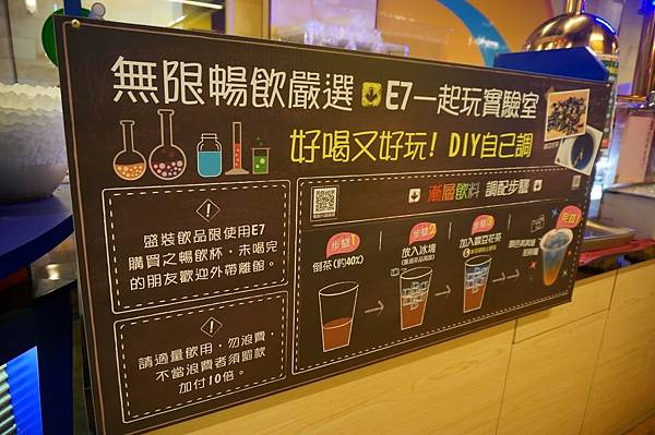 e7play飲料無限暢飲