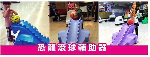 E7PLAY~還有兒童專用球道