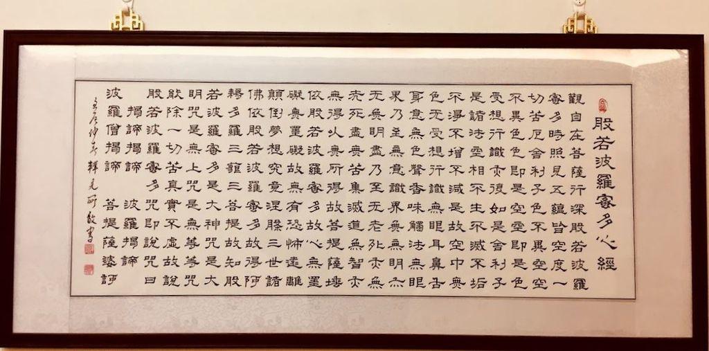 家中最美的掛畫~極簡佛教經典【心經】《佛說摩訶般若波羅蜜多心經》