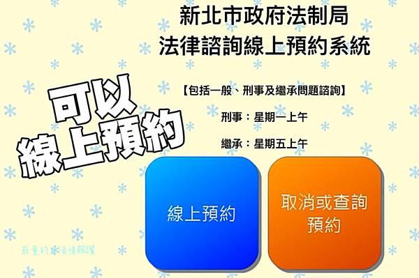 新北市政府(板橋,有夜間)法律諮詢 採現場受理或網路預約