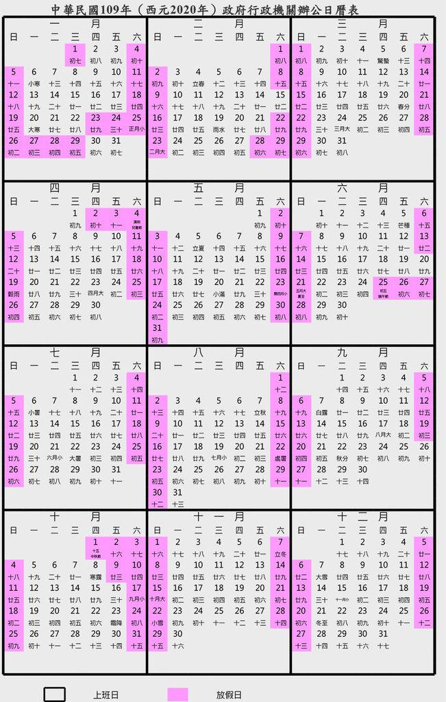 【2020行事曆,109年行事曆】政府行政機關辦公日曆表▾(公告時間:108.05.01)