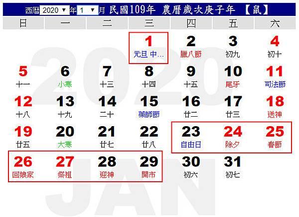 109行事曆 1月,2020年行事曆 1月。2020除夕春假過年比較早! 1/23(四)-1/29(三)有七天連假