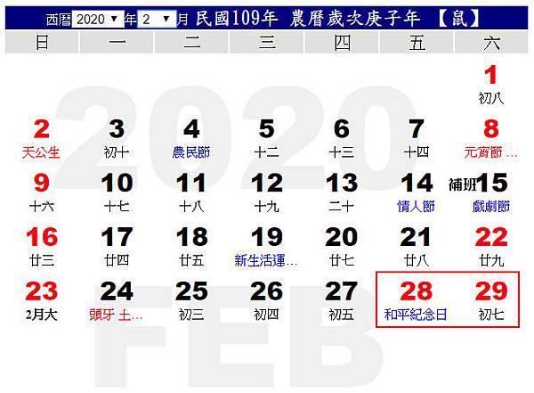 109行事曆 2月,2020年行事曆 2月。228和平紀念日2/28(五)-3/1(日)有三天連假