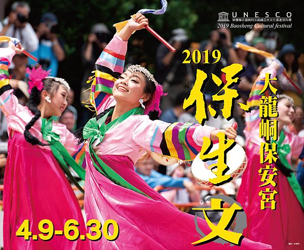 展覽活動2019推薦:台北 ✪2019保生文化祭
