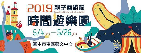 展覽活動2019推薦:台中 ✪親子藝術節2019