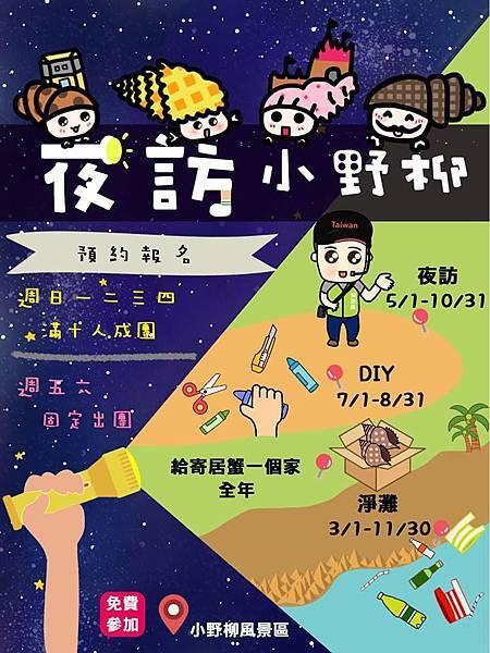 展覽活動2019推薦:台東 ✪夜訪小野柳2019