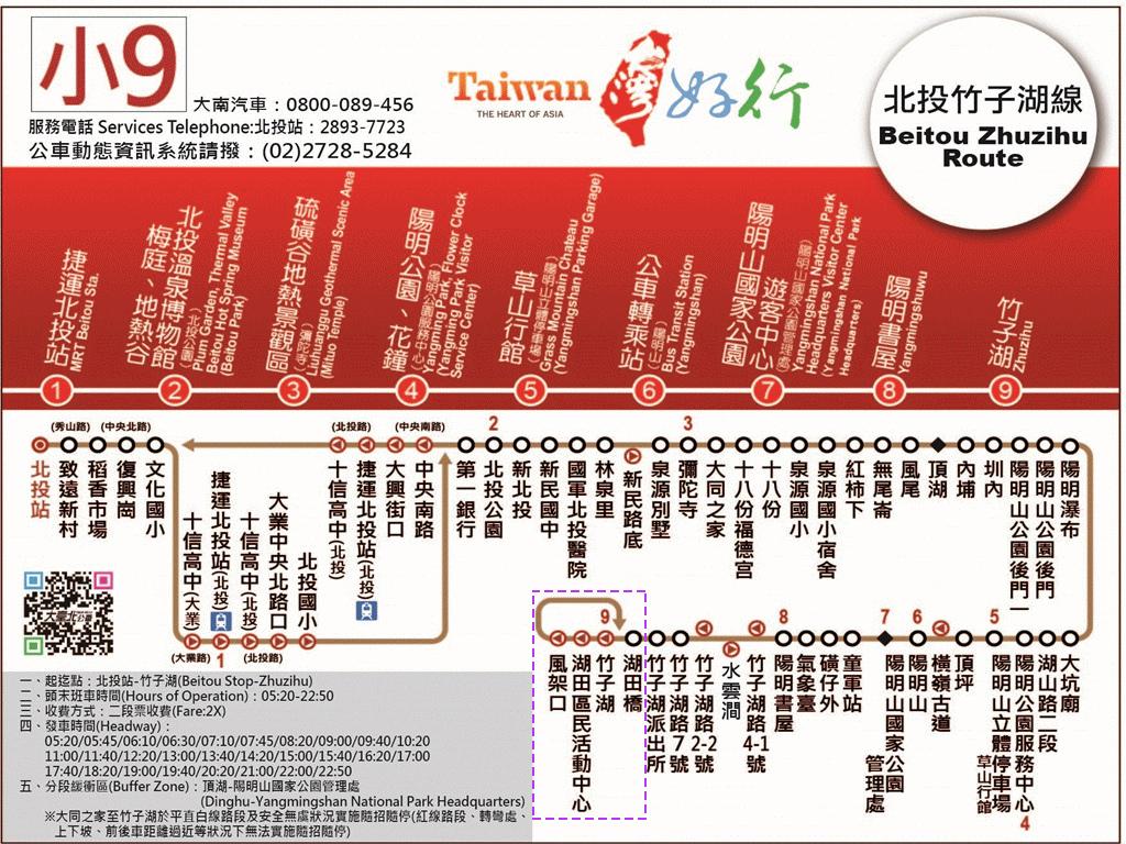 小9 公車路線圖,2019陽明山竹子湖繡球花季(5/18~6/9)
