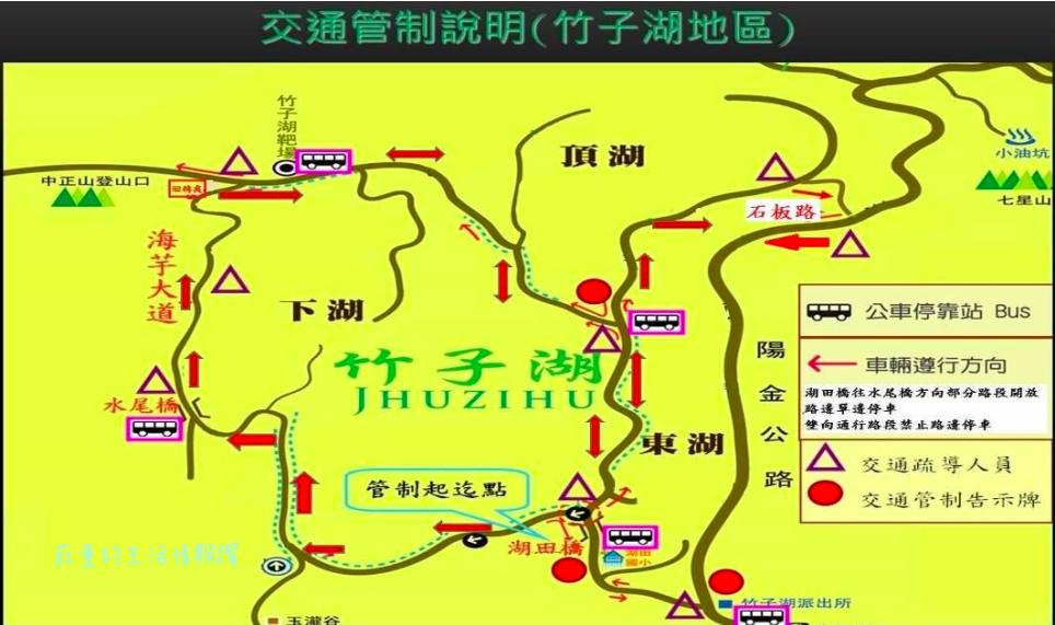 2019陽明山竹子湖繡球花季(5/18~6/9)交通管制