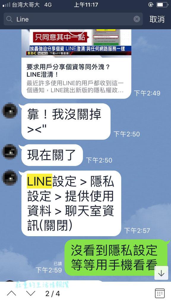 【Line隱私設定】Line忘記告訴你的事:其實我們的聊天都被人看光了啦..