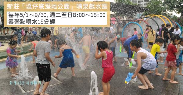 新北市玩水~新莊「塭仔底溼地公園」噴泉戲水區,開放時間為每年5/1~9/30