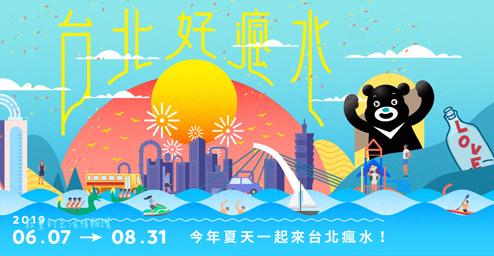 台北展覽活動2019推薦:今年夏天來台北瘋水趣
