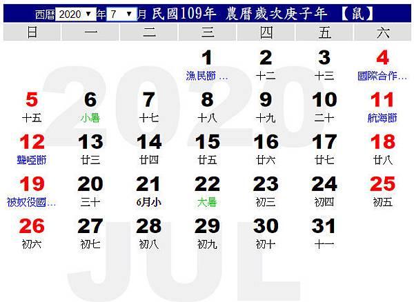 109行事曆 7月,2020行事曆 7月:7/1小孩開始放暑假,大人好忙..