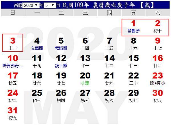 109行事曆 5月,2020行事曆 5月:51勞動節適逢週五,勞工朋友連假休3天