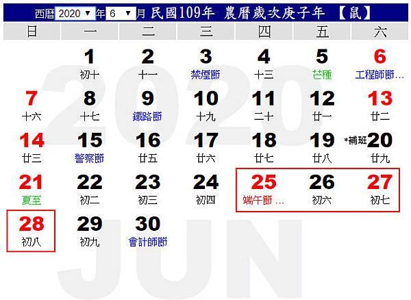 109行事曆 6月,2020行事曆 6月:端午節連假有4天,6/25(四)-6/28(日)