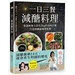 5月 博客來 暢銷書排行榜2019 一日三餐減醣料理