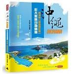 5月 博客來 暢銷書排行榜2019 沖繩彭大家族自助錦囊:新手篇