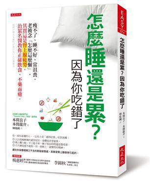 108/6/6 誠品網路書店 暢銷書排行榜