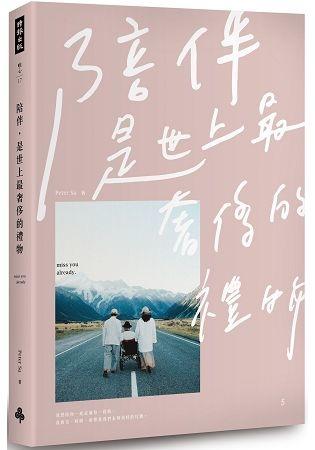 5月金石堂門市+網路書店 暢銷書排行榜 陪伴,是世上最奢侈的禮物【Peter Su限量親筆簽名書】