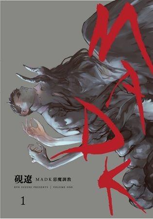 5月金石堂門市+網路書店 暢銷書排行榜 MADK 惡魔調教 (首刷限定版) 01