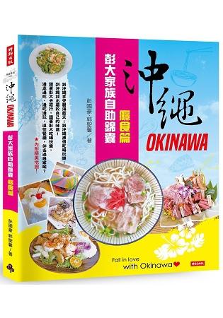5月金石堂門市+網路書店 暢銷書排行榜 沖繩彭大家族自助錦囊:癮食篇