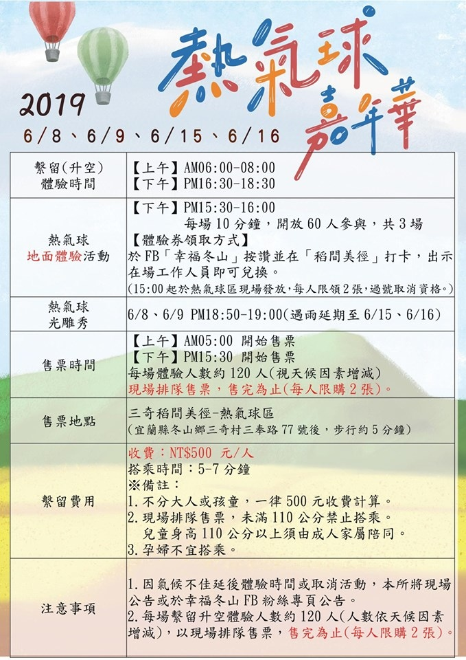 稻間美徑&冬山熱氣球嘉年華2019