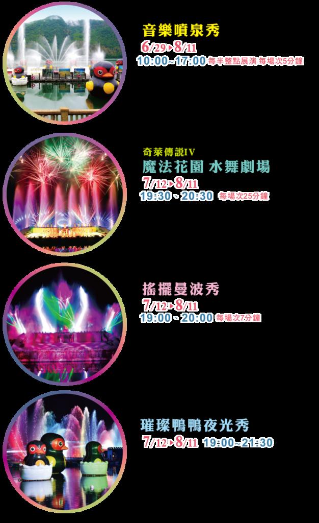 花蓮2019紅面鴨FUN暑假(鯉魚潭):時間/水舞/噴泉