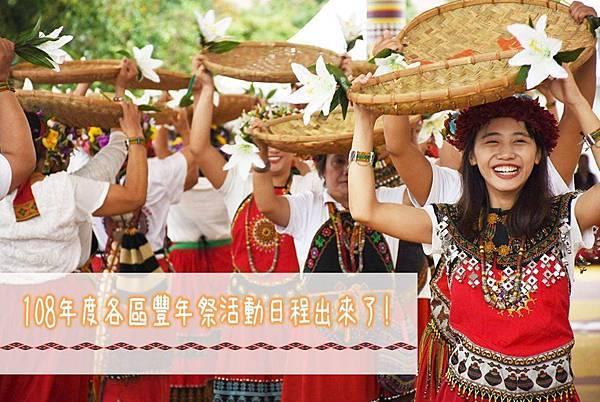 桃園展覽活動2019推薦:桃園原住民族豐年祭