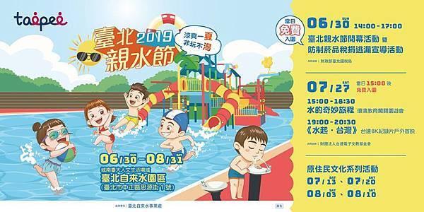 台北展覽活動2019推薦:臺北親水節2019
