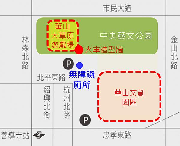 華山大草原遊戲場(中央藝文公園)如何去?交通地圖