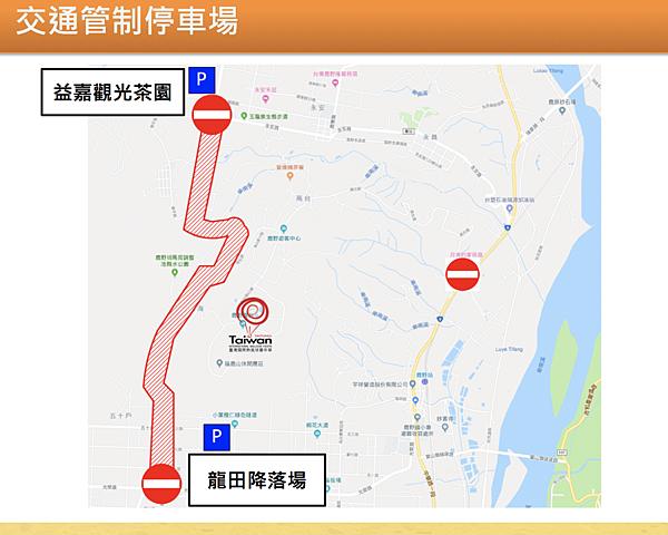 台灣國際熱氣球嘉年華 交通管制