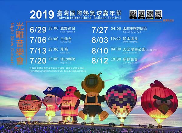 台東熱氣球嘉年華~8場光雕音樂會場次