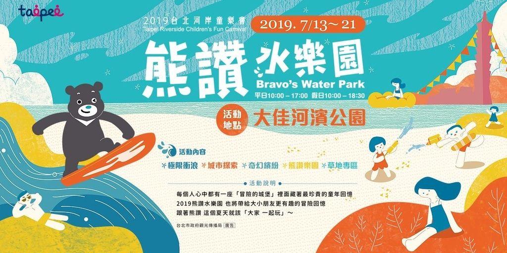 台北市玩水戲水景點推薦:2019台北活岸童樂會-熊讚水樂園
